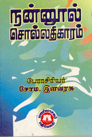 நன்னூல் சொல்லதிகாரம்