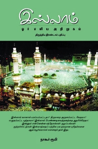Islam Oru eliya arimugam - இஸ்லாம் ஓர் எளிய அறிமுகம்