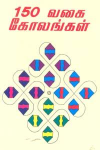 Tamil book 150 வகை கோலங்கள்