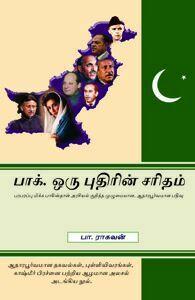Pak. Oru Puthirin Saridham - பாகிஸ்தான் அரசியல் வரலாறு