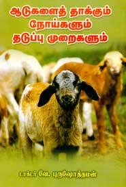 Tamil book ஆடுகளைத் தாக்கும் நோய்களும் தடுப்பு முறைகளும்