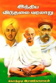 இந்திய விடுதலை வரலாறு