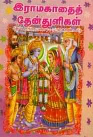 இராமகாதைத் தேன்துளிகள்
