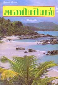 Tamil book இலக்கண விளக்கம் அணியியல்