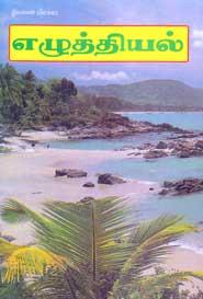 Tamil book இலக்கண விளக்கம் எழுத்தியல்