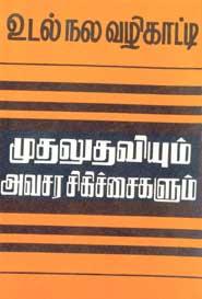 tamil iyarkai valam நலம் பயக்கும் இயற்கை உணவுகள் - nalam payakkum iyarkai unavukal: tamil (tamil edition) feb 24, 2018 by venkatesh runuga and venkatesh renuga kindle edition $000  iyarkai valam: tolil munnilaik kalvi vakuppu taram 8 import by civaraca, a currently unavailable previous page 1 2 next page.