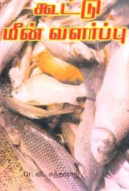 Tamil book கூட்டு மீன் வளர்ப்பு