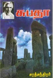 சுபதா