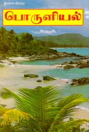 Tamil book இலக்கண விளக்கம் பொருளியல்