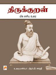 Thirukkural - திருக்குறள் மிக எளிய உரை