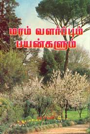 Tamil book மரம் வளர்ப்பும் பயன்களும்