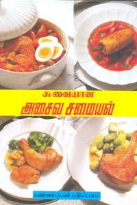 Tamil book சுவையான அசைவ சமையல்