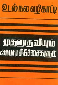 Tamil book முதலுதவியும் அவசர சிகிச்சைகளும் ( உடல் நல வழிகாட்டி)
