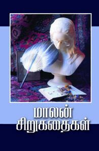 Malan Sirukathigal - மாலன் சிறுகதைகள்