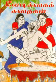 Tamil book வேடிக்கைக் கதைகள்