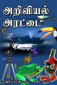 Tamil book அறிவியல் அரட்டை