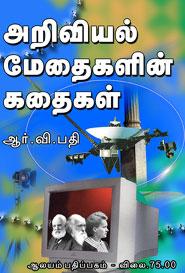 Tamil book அறிவியல் மேதைகளின் கதைகள்