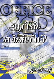 Tamil book ஆபீஸ் எக்ஸ்ப்பி