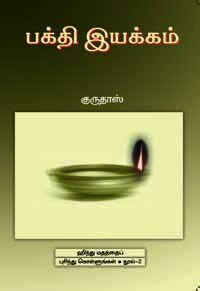 Bakthi Iyakkam - பக்தி இயக்கம்