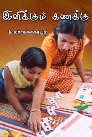 Tamil book இனிக்கும் கணக்கு