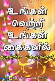 Tamil book உங்கள் வெற்றி உங்கள் கைகளில்