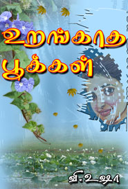 Puthumai pithan books pdf in tamil