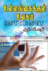 Tamil book உள்ளங்கைக்குள் உலகம்