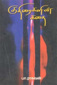 Kuthiraigalin kathai - குதிரைகளின் கதை