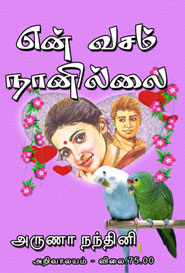 Tamil book என் வசம் நானில்லை