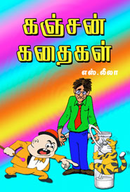 Tamil book கஞ்சன் கதைகள்