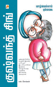 Kushwant Singh : Vaazhvellam Punnagai - குஷ்வந்த்சிங் - வாழ்வெல்லாம் புன்னகை