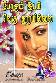 Tamil book போகும் இடம் வெகு தூரமில்லை