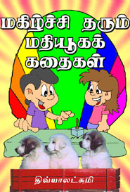 Tamil book மகிழ்ச்சி தரும் மதியூகக் கதைகள்