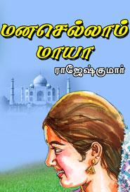 மனசெல்லாம் மாயா