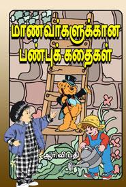 Tamil book மாணவர்களுக்கான பண்புக் கதைகள்