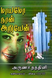 Tamil book மாயமோ நான் அறியேன்