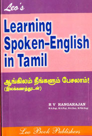 Tamil book Learning Spoken English in Tamil