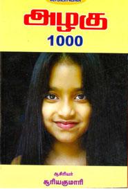 Tamil book அழகு 1000