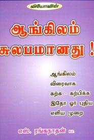 Tamil book ஆங்கிலம் சுலபமானது
