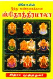 இந்து பண்டிகைக்கான ஸ்தோத்திர மாலா