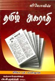 தமிழ் தமிழ் ஆங்கில அகராதி