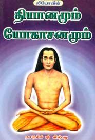 தியானமும் யோகாசனமும்