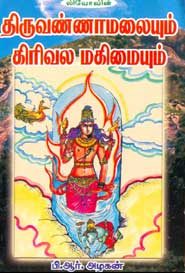 Tamil book திருவண்ணாமலையும் கிரிவல மகிமையும்