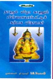 Tamil book நாளும் விழா காணும் பிள்ளையார்பட்டிக் கற்பக விநாயகர்
