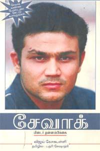 Sehwag : Mr. Thannambikkai - சேவாக்