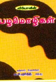 Tamil book பழமொழிகள்