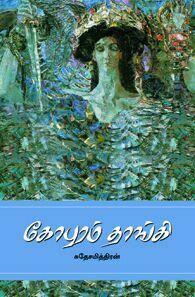 Gopuram Thaangi - கோபுரம் தாங்கி