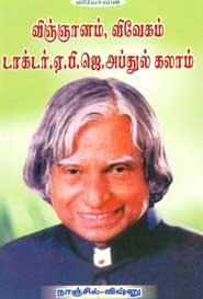 விஞ்ஞானம் விவேகம் டாக்டர் ஏ.பி.ஜெ. அப்துல் கலாம்