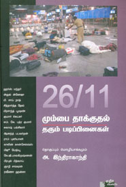 26/11 Mumbai Thakkuthal Tharum Padippinaigal - 26/11 மும்பை தாக்குதல் தரும் படிப்பினைகள்