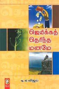 Jeyikkath therintha maname - ஜெயிக்கத் தெரிந்த மனமே